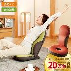 骨盤 座椅子[勝野式 美姿勢習慣 コンフォート]姿勢と骨盤ケアが出来る座椅子 骨盤姿勢ケア座椅子 リラックスチェアー 座いす 座イス ザイス ざいす