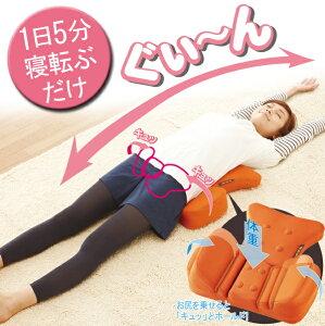 【骨盤枕】[勝野式 寝るだけDE骨盤ケアピロー] 寝るだけでグーンと伸びて骨盤ケア♪【骨盤矯正...