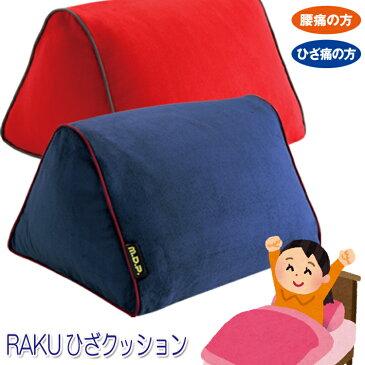 メイダイ 腰痛対策に膝下枕・腰枕として極小ビーズクッション[勝野式 RAKUひざクッション]【即納】