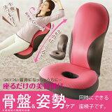 骨盤矯正 座椅子[勝野式 美姿勢習慣]姿勢&骨盤ケアが出来る座椅子(骨盤姿勢ケア座椅子)です♪座いす 座イス ザイス ざいす リラックスチェアー【送料無料】【即納】