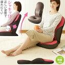 ストレッチ 座椅子[勝野式 美姿勢習慣]姿勢&骨盤ケアが出来る骨盤姿勢ケア座椅子 背……