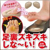 足裏クッション[足裏ふわふわクッション左右3足分組セット]底マメ対策に!やわらかクッション素材で歩行の負担を軽減します!魚の目ウオノメ、タコ、底マメの対策に足裏サポーター靴ズレ防止パットのインソールです。パンプス革靴など様々な靴に対応。(即納)