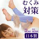 【むくみ解消 サポーター】[MOMI×2[モミモミ]2枚組] 寝てる間⇒脚むくみをスッキリ解消!【...