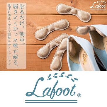 [LaFoot(ラフット)かかとクッション]気にって買った靴がチョッと履きずらい。大きかったかも?そんな時のサイズ調整の靴ずれ防止にフットケア。靴ずれ 防止 パッド かかと 靴 滑り止め かかとパット 衝撃吸収 かかと 痛み【即納】