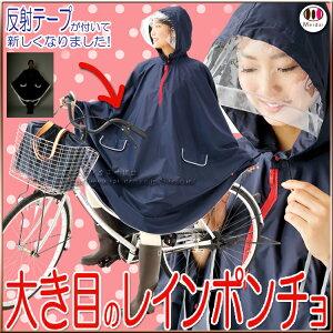 【レインポンチョ】[NEW雨用ロングポンチョ]大きい着やすい雨用ポンチョ♪【レインコート/かっ…