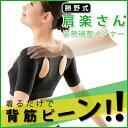 【背筋矯正 インナー】[勝野式 肩楽さん]姿勢矯正をインナーで実現!長時間着れる♪【背筋矯...