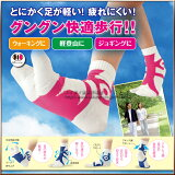 スポーツソックス[快歩テーピング靴下]強いテーピングで歩行や足裏をしっかりサポートする2股テーピング靴下足袋ソックスです。足指が自然に開き外反母趾靴下としても◎の勝野式靴下。あす楽(即納)