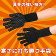 【防寒手袋】[寒さに打ち勝つ手袋]寒さに強い!手が冷えない不思議な手袋!【手袋】【防寒対策】【軍手】【あったかい手袋】【手ぶくろ】【暖かい手袋】【あす楽】