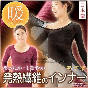 【発熱インナー】[薄伸暖衣シルキープラス/丸首タイプ] 薄くて暖かい発熱繊維イン…