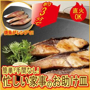 【大皿】[これ1枚で簡単ごちそう皿] 板皿で鍋やフライパンを使わずに直火・レンジ・オーブンで...
