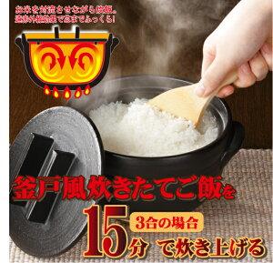 【お釜】[おひつにもなる 美味しく炊ける釜戸炊飯器]美味しいご飯が15分で炊ける!【ご飯鍋...