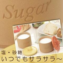 【調味料入れ】[ソルト&シュガーさらさらポット]塩・砂糖がガチガチに固まらない!【ソルトポ...