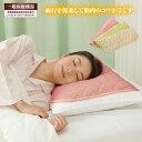 枕カバー[(疲労回復)ホグスタイル 枕パッド]枕カバーを変え