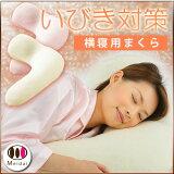 【抱き枕】[勝野式横寝枕]いびき対策にはこの横寝専用まくら!睡眠をお届け!【いびき対策】【まくら】【熟睡】【マクラ】【低反発】【無呼吸対策】【安眠】【抱き枕】