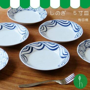 【有田焼】【磁器】【取皿】【伝統柄】【日本製】【保存】【食器】しのぎ 5寸皿【ラッキーシール対応】