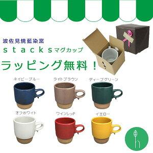 10P26Mar16【波佐見焼】【藍染窯】【スタッキングマグカップ】【日本製】【保存】【食器】stacks-スタックス-