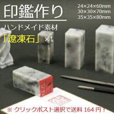 【印鑑作り 遼凍石のみ×1】【アーテック】「24×24×60mm」一番小さいタイプ ハンドメイド素材 手作り DIY