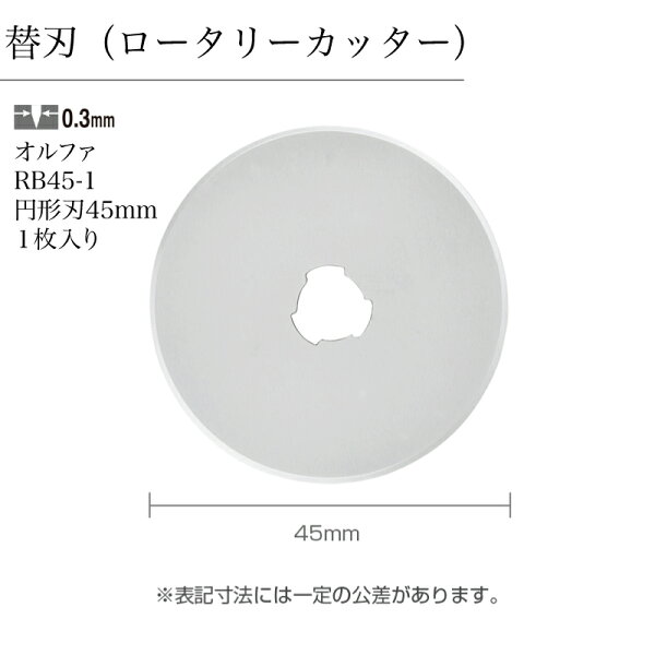 替刃1枚入りロータリーカッターオルファOLFARB45-1円形刃45mmDIY