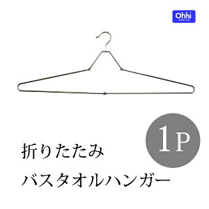 【OHKI】大木製作所ステンレス 折りたたみバスタオルハンガー 1本