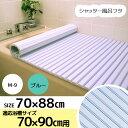 ケィ・マック 風呂ふたシャッター M9 70*90cm用 ブルー(1本入)