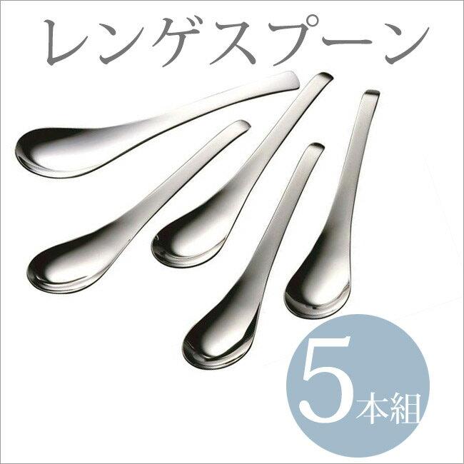 下村企販 レンゲスプーン 5本組 キッチン ステンレス 持ちやすい 食べやすい デザイン
