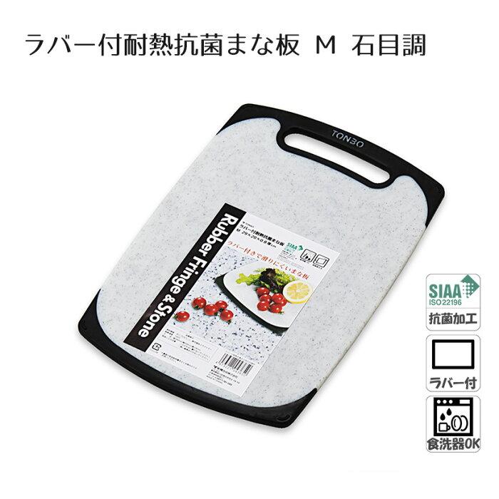 まな板 ●●新輝合成 ラバー付耐熱抗菌まな板 M 石目調 抗菌加工 石目調 おしゃれ 滑りにくい 食洗器 漂白剤