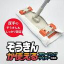 【あす楽】 山崎産業 ぞうきんが使えるフローリングワイパー