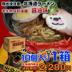 北海道内への発送です。送料込みで2,300円!!熊出没注意『北海道ラーメン』本生熟成乾燥麺 醤...