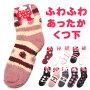くろちくふわふわあったか靴下【あられ・縞・菱繋ぎ・縞水玉・市松×2色】
