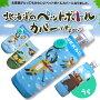 【夢工房オリジナル!】北海道のペットボトルカバーですよ〜♪