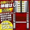 10%OFFクーポン付【 送料無料】伸縮 はしご 3.5m ...
