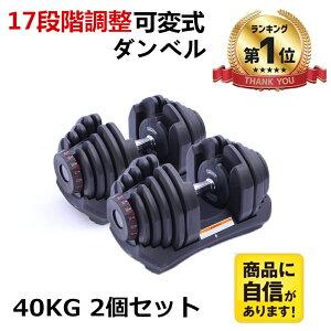 【予約販売】ダンベル 可変式 40kg 2個セット 鉄アレイ アジャスタブルダンベル セット レーニング器具 筋トレ ダイエット ダンベル 40kg 男性 可変式ダンベル トレーニング器具 フィットネス