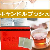 ダイエッターに大人気☆ 毎日のスッキリをサポートします! ダイエット茶 ダイエット お茶 diet...