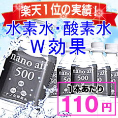 ★楽天1位の水素水★【1本あたり110円】 水素水 と 酸素水 のダブル効果 nano air…