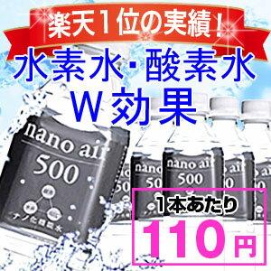 ★楽天1位の水素水★【1本あたり110円】 水素水 と 酸素水 のダブル効果 お試し nano air 500 ナノエア500 高濃度酸素水 ナノ 水 500ml 24本入 500倍