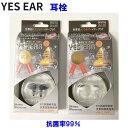 【送料無料】YES EAR サーファーズイヤー 耳栓 会話が聞こえる 水泳 プール サーフィン 飛行機 安眠 抗菌