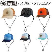 TAVARUAタバルアTM2002サーフィンSUPタウンユースキャンプ熱中症防止キャップユニセックス男女兼用ハイブリッドメッシュCAP