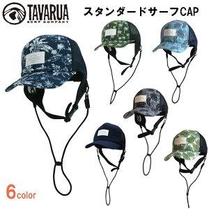 TAVARUA タバルア サーフキャップ TM1007 サーフィン キャップ ユニセックス 男女兼用 スタンダード サーフ CAP 送料無料(一部地域を除きます)