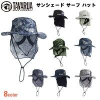 【送料無料】TAVARUAタバルアサーフハットサーフィンハット紫外線防止ユニセックス男女兼用スタンダードサンシェードサーフハット