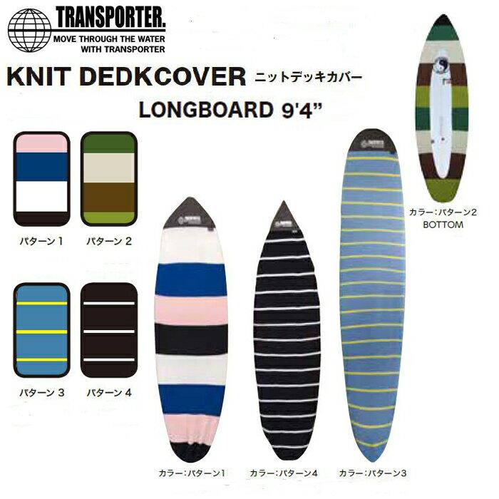 トランスポーター ニットデッキカバー ロングボード DEDKCOVER LONGBOARD 9'4