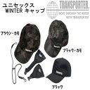 トランスポーター ユニセックス 男女兼用 ヘッドキャップ 暖かい WINTER CAP ウインター キャップ 送料無料(一部地域を除きます)