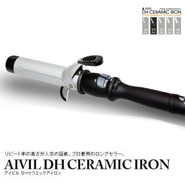 【アイビル DHセラミックアイロン 19mm】セラミック加工AIVIL DH CERAMIC IRON 19mmアイビル/AIVIL/ヘアアイロン 【05P03Dec16】