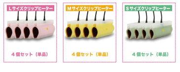 クリップヒーター 4個セット Sサイズ 15-19mm (ナノアクアライト専用部品)【05P03Dec16】