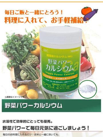 野菜パワーカルシウム【05P03Dec16】