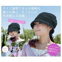 すっぴん女優帽 ブラック・AP-414605【05P03Dec16】
