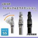 ZAFAR フレキシブルエクステンション ZF2064 SS 12×1.25...