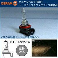 -歐司朗鹵素燈泡 (燈) 前大燈與霧燈備品備件 H 11-12 V55W