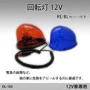 回転灯 12V RE/BLカバー付き DL-185【05P03Dec16】