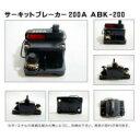 サーキットブレーカー200A ABK-200【05P03Dec16】