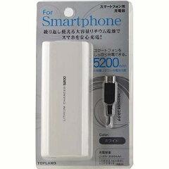 日本のメーカー:1年保証!ホワイト/M6500約500回繰り返し充電できます!トップランド/TOPLAND ...